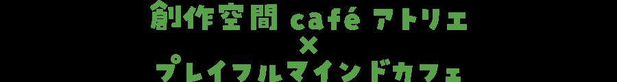 創作空間caféアトリエ秋葉原店